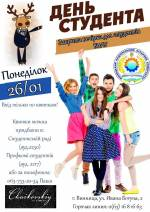 Вечірка для студентів ВНАУ