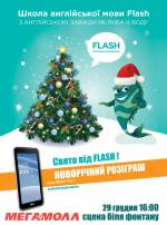 Свято від Flash