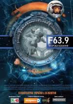 F63.9 Хвороба кохання