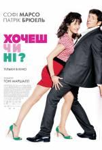 Романтична комедія «Хочеш чи ні?»