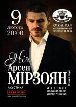Акустичний концерт Арсена Мірзояна у Royal Pab