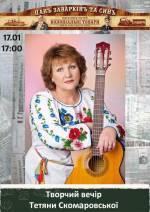 Творчий вечір Тетяни Скомаровської