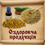 Виставка-продаж оздоровчих препаратів