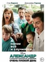 Сімейна комедія «Александр і жахливий, безрадісний, лажовий день»