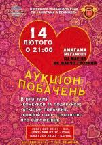 Аукціон побачень в День Святого Валентина