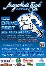 Екстримальний Iсe Drive Fest-2015