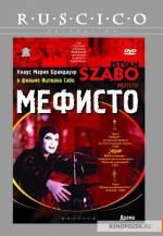 Сучасна кіно-версія Фауста «Мефісто»