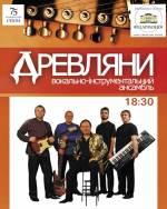 Вокально-інструментальний ансамбль «Древляни» у Вінниці