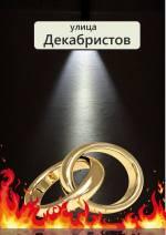 Театр «Гвоздь» презентує виставу «Улица Декабристов»