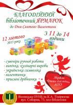 Благодійний ярмарок до Дня Святого Валентина