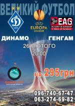 Поїздки на Єврокубкові матчі
