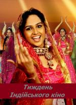 Тиждень індійського кіно