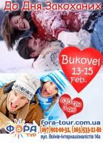 День Закоханих у Буковелі