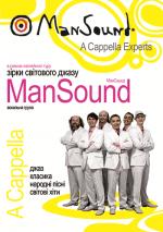 Концерт зірок світового джазу «ManSound»