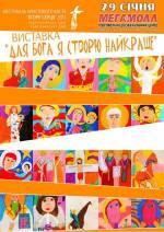 Міжнародна виставка дитячого малюнку «Для Бога я створю найкраще»