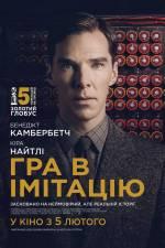Драматичний триллер «Гра в імітацію»