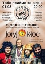 Вокально-інструментальний колектив «Joryj Kłoc»