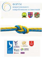 Форум міжрегіонального співробітництва та інвестицій