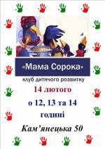 Мама Сорока -клуб дитячого розвитку