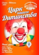 Цирк нашого дитинства