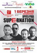 Благодійний проект «Supernation»