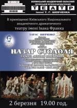 Гастролі театрів. Спектакль «Назар Стодоля»