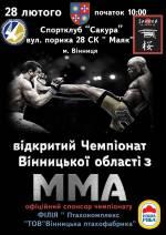 Відкритий чемпіонат Вінницької області з ММА