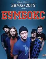 Концерт гурту БУМБОКС
