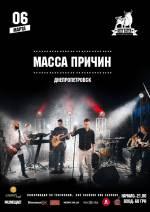 Гурт «Маса причин» у Вінниці