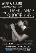 Олександр Онофрійчук з концертом