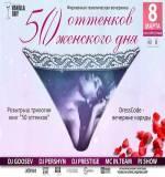 50 відтінків жіночого дня
