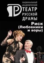 Прем'єра у театрі російської драми імені Л.Українки: «Ризик. Коханці та шахраї»