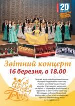 Звітний концерт народного художнього ансамблю «Грація»