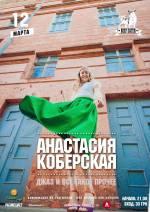 Джаз від Анастасії Коберської