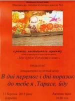 Літературно-музичний вечір до дня народження Тараса Шевченка