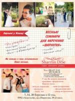 Весільні семінари для наречених