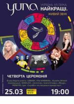 Церемонія нагородження музичною премією «YUNA»