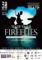 Театр тіней Fireflies