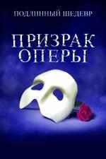 Мюзикл «Привид опери»