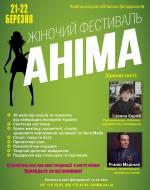 Жіночий фестиваль Аніма