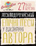 Лесь Подерев'янський: епічні п'єси у виконанні автора