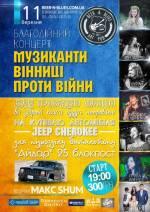 Благодійний концерт «Mузиканти Вінниці проти війни»