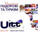 Виставка UITT 2015 «УКРАЇНА - Подорожі та Туризм»: відкриваємо туристичний сезон разом!