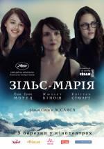 Французька драма «Зільс-Марія» з Жюльєт Бінош