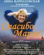 Ганна Варпаховська у виставі «Спасибі, Марго!»
