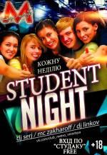 Вечірка «Student Night»