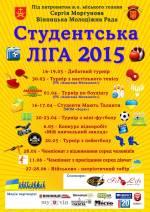 Студентська ліга 2015