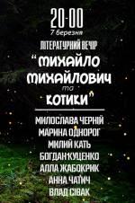 Літературний вечір «Михайло Михайлович та котики»