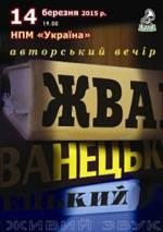 """МИХАЙЛО ЖВАНЕЦЬКИЙ у Палаці """"Україна"""""""