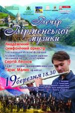 Вечір вірменської музики